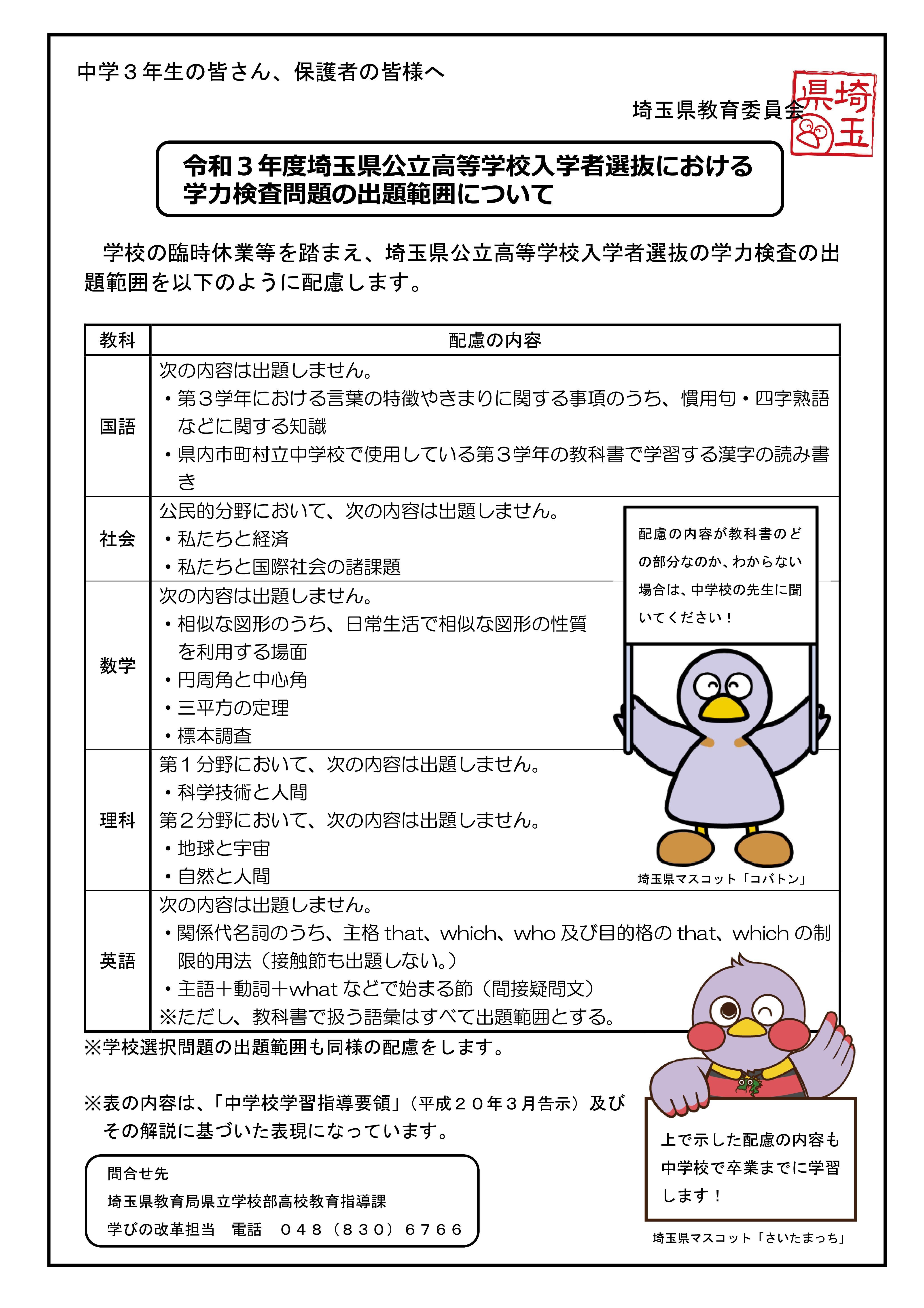 入試 高校 日程 県立 埼玉