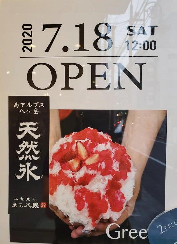 松本市に本店を構える人気のかき氷!蔵元八義天然氷使用の『中町氷菓店』夏季限定店が7月18日上陸!
