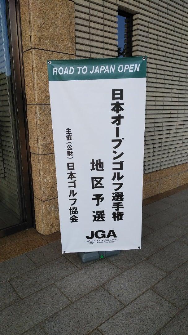 オープン 予選 日本