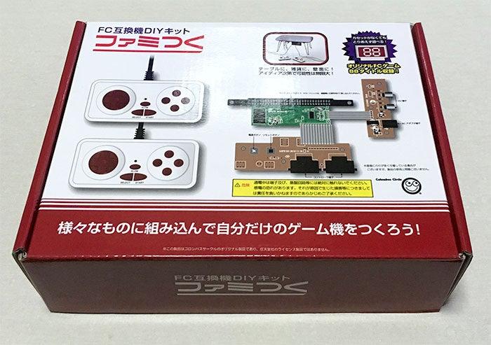 ファミコン互換機DIYキット「ファミつく」を今更ながら買ってみた!!