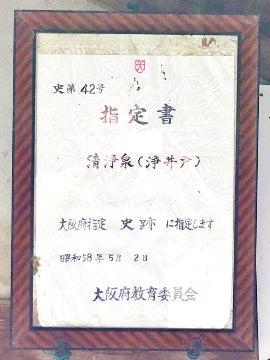 大阪府柏原市「清浄泉(浄井戸)」湧水 キキの家
