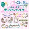 【告知】7/28.29 リトル・ママオンラインフェスタの画像