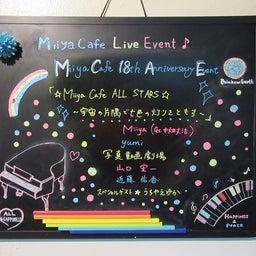 画像 Miiya Cafe18周年記念スタッフイベントレポート♪ の記事より 1つ目