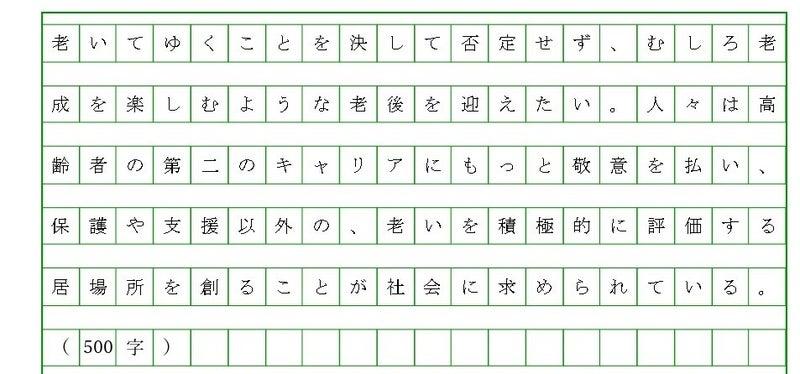 用紙 書き方 原稿 横書き