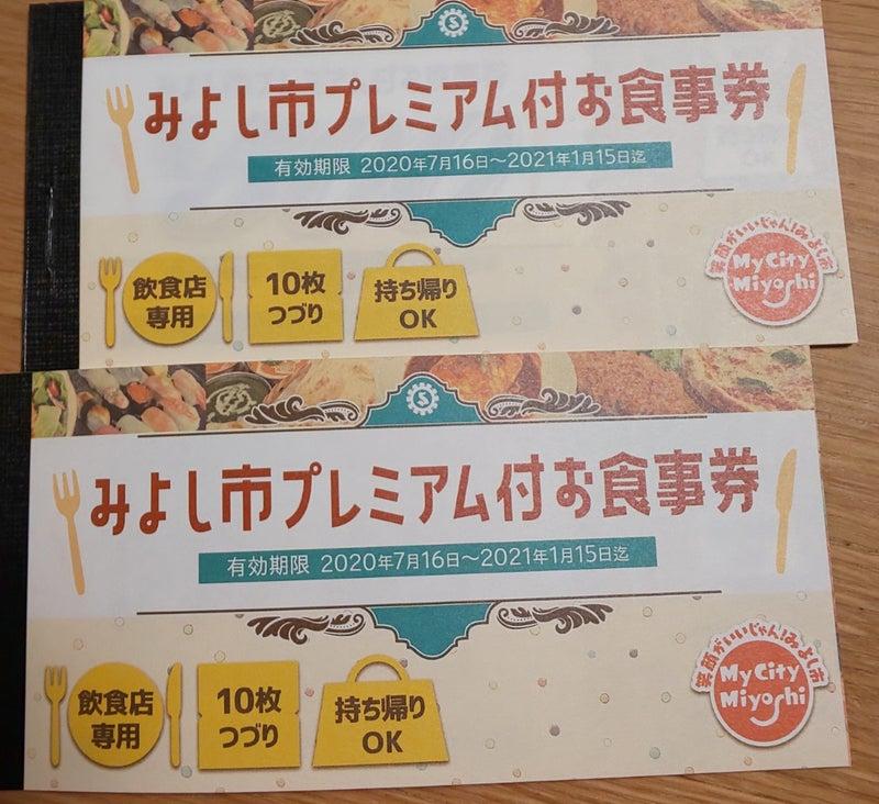 プレミアム お 券 市 みよし 付き 食事 GoToイートプレミアム食事券|愛知県はいつからいつまで販売?