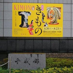 「きものKIMONO特別展」上野東京国立博物館・平成館の画像