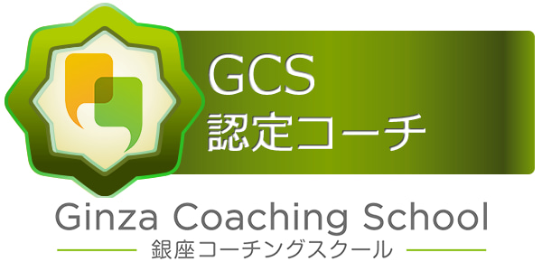 銀座コーチングスクール