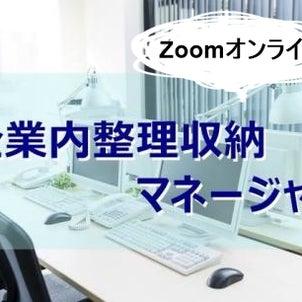 【募集中】2020.8/1・2(土日)オンライン・企業内整理収納マネージャー講座~2級未受講者の画像