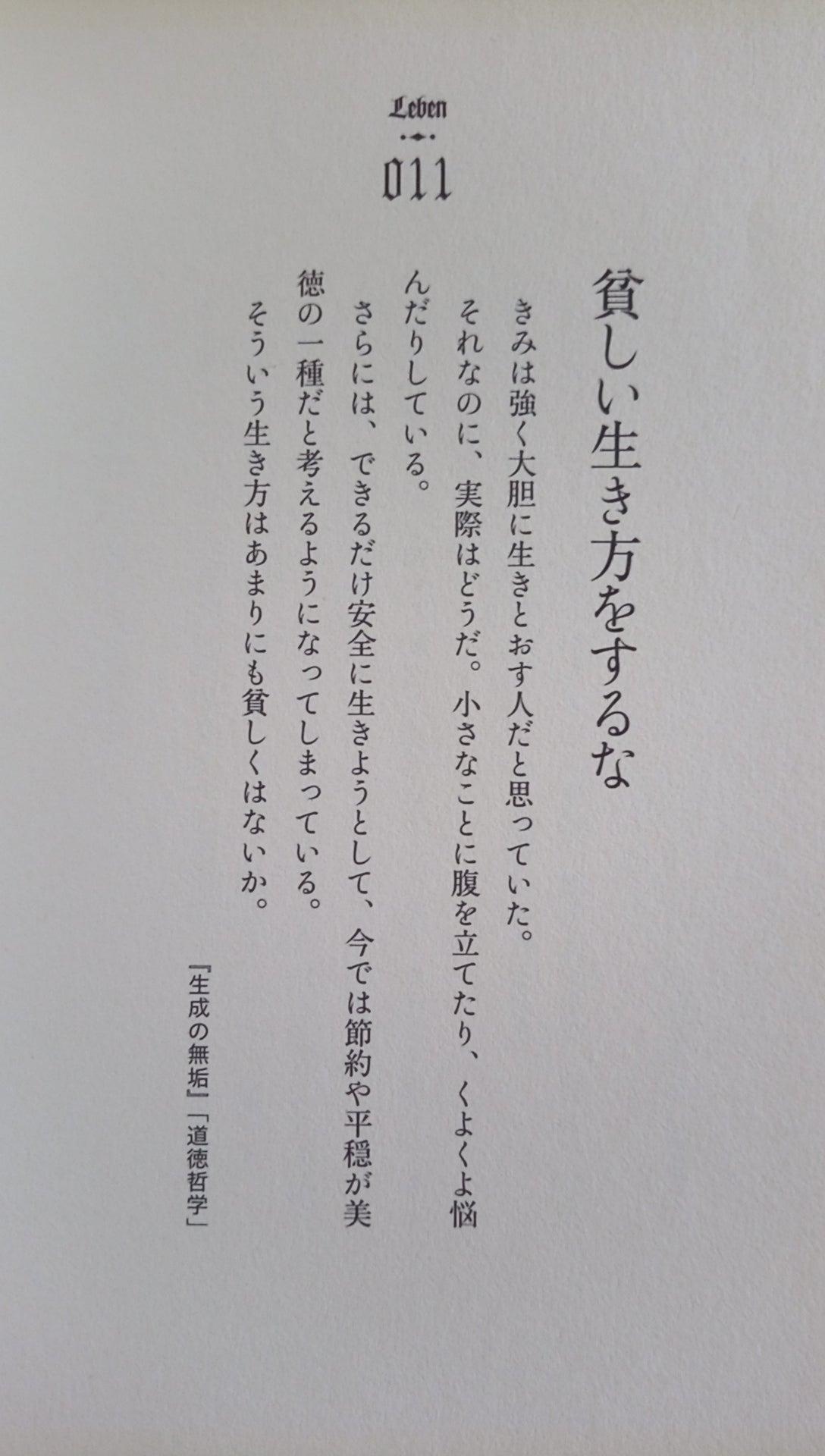 超 訳 ニーチェ の 言葉 エッセンシャル 版
