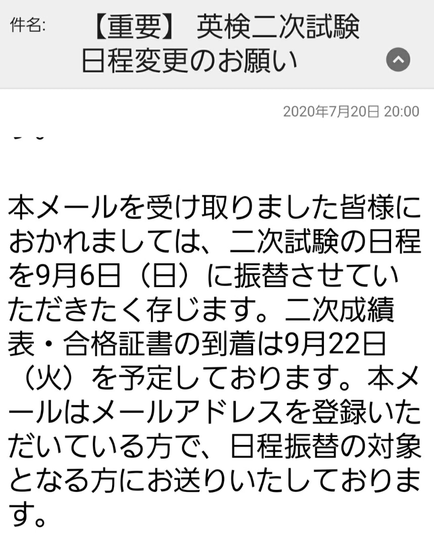 英 検 日程 変更
