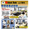 Good Job通信 vol.102 令和2年第1回管理者養成研修‼の画像