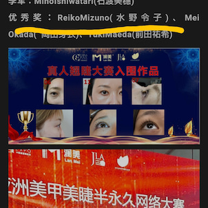 第25回CBE中国美容博覧会にて優秀賞受賞!の画像