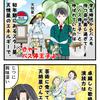 【算命学四コマ漫画】なぜいつも「#福山雅治」が公式ハッシュタグランキングにランクインするのかの画像