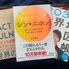 超高齢化が日本を救うんじゃない?だって世界で一番初めに体験するのは日本だけ。シン・二ホンを読んでの画像