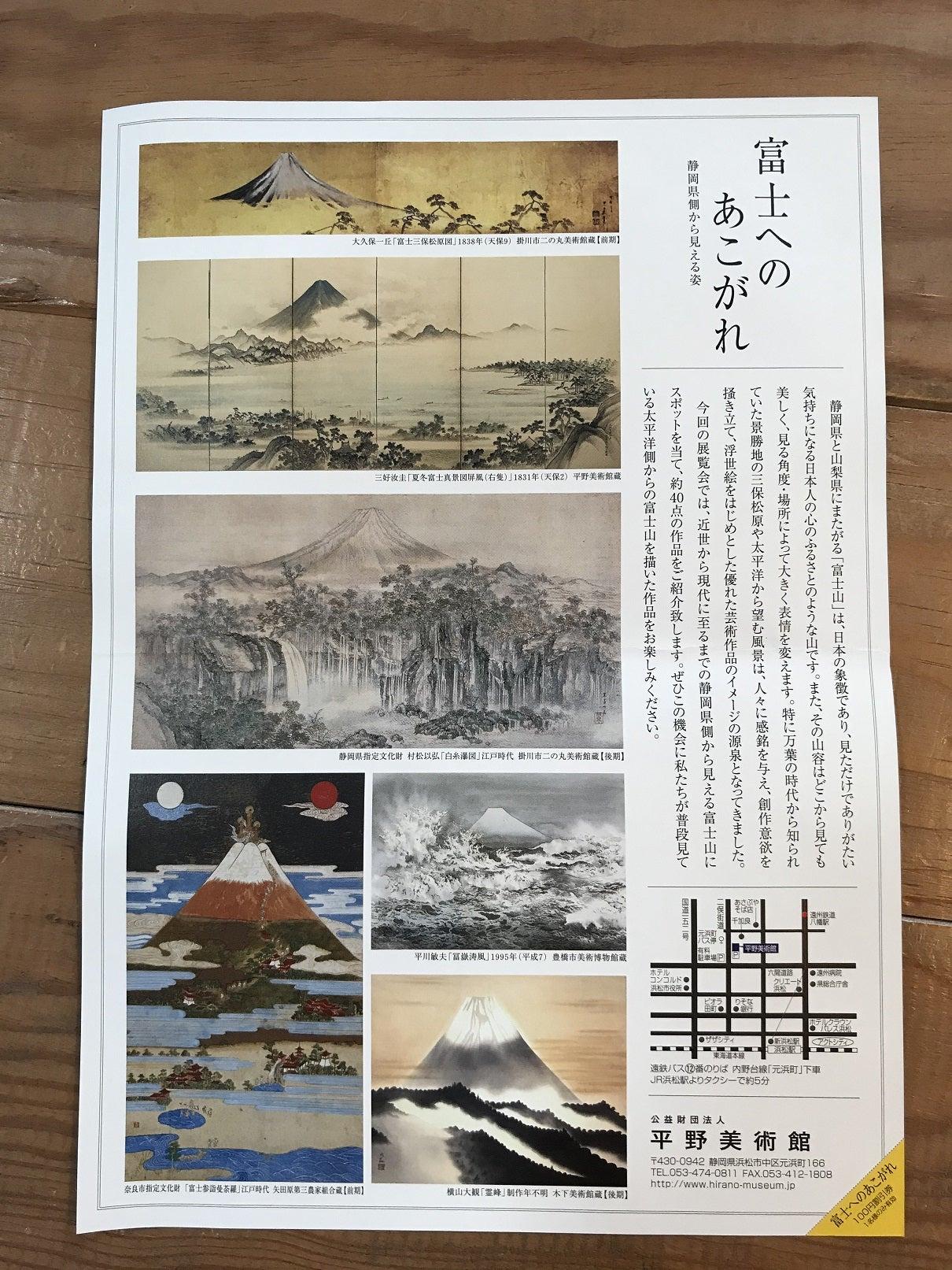 santafe-styleのブログ平野美術館で富士山に因む展示が
