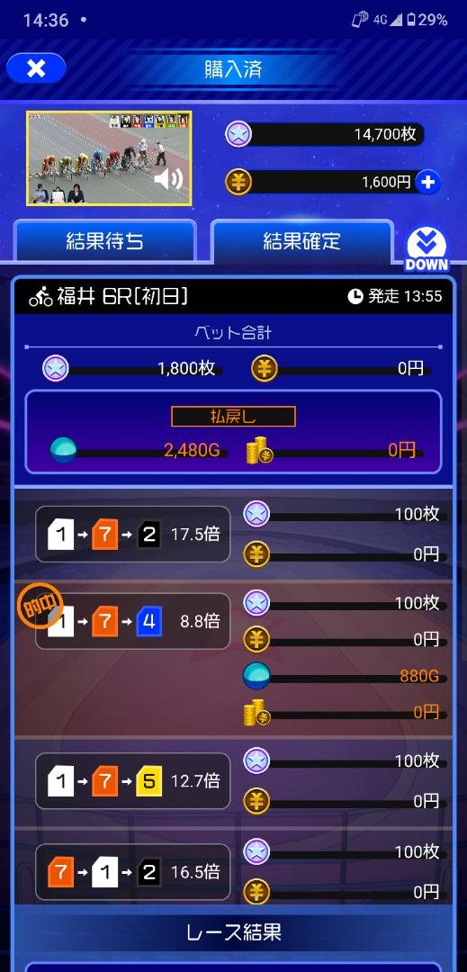 スマホ 競輪 アプリ 「競輪予想ファイター!当たる競輪アプリ」をApp Storeで