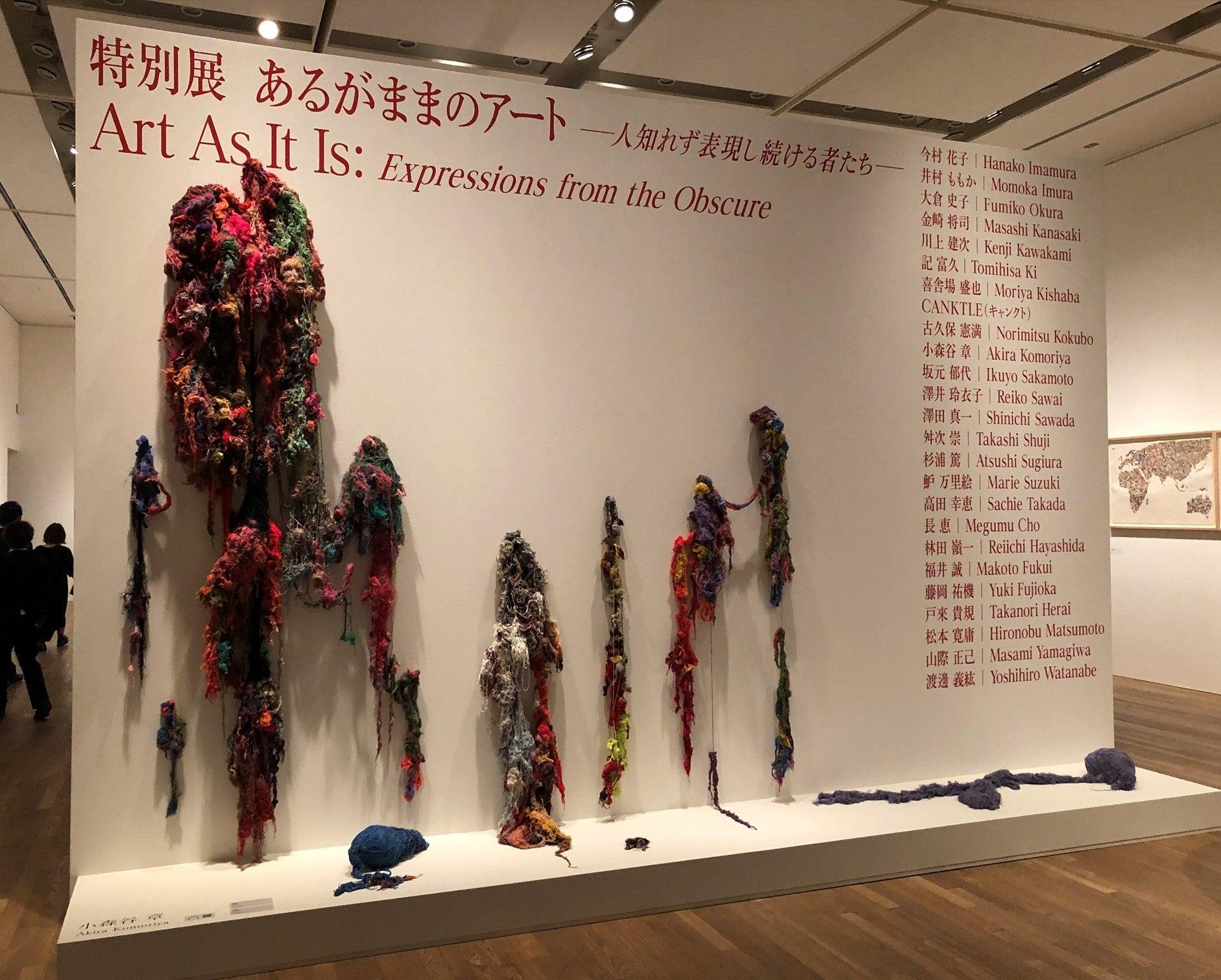 アートテラー・とに~の【ここにしかない美術室】式場隆三郎 脳室反射鏡
