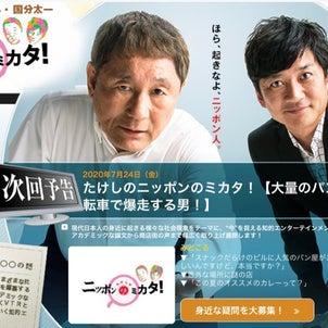 テレビ東京『たけしのニッポンのミカタ!』に出演します。の画像
