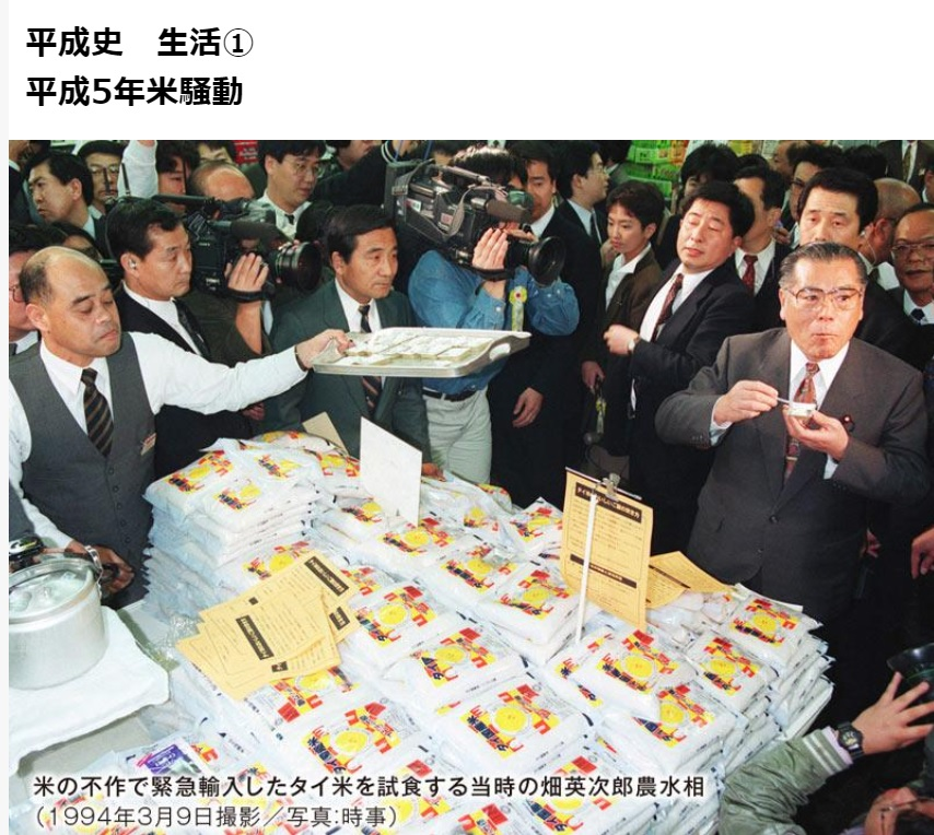 平成にもありました。1993年米騒動 不作 冷害 輸入米 ブレンド米 ...