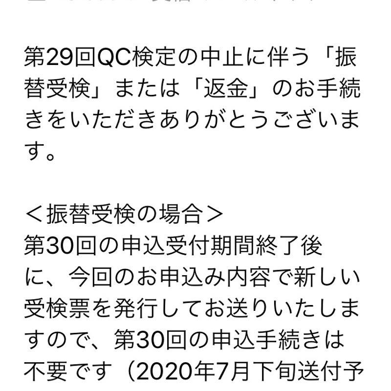 回 Qc 速報 検定 解答 30