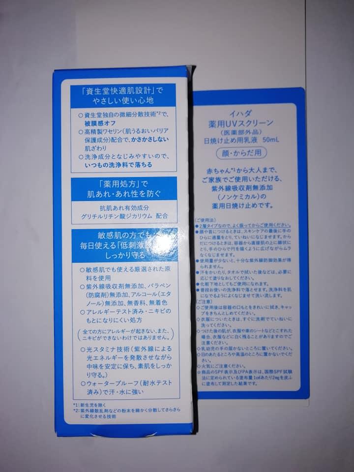 資生堂ジャパン「イハダ 薬用UVスクリーン」