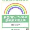 東京都感染防止徹底宣言に登録の画像