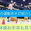"""1番読まれている記事""""○○のコツ 練習方法""""の画像"""