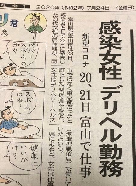 コロナ 東京 風俗