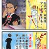 【算命学四コマ漫画】TOKIO長瀬智也がじつは「裏方」の方が実力を発揮できる理由の画像