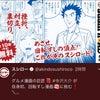 スシローさんで寺沢大介先生の描き下ろし「SUSHIROAD」連載スタート!!」の画像