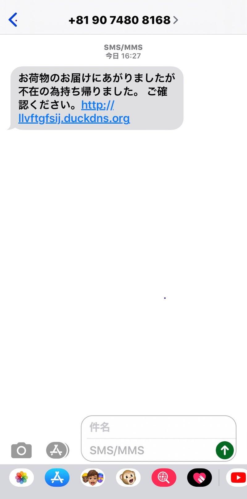 Sms 不在 連絡