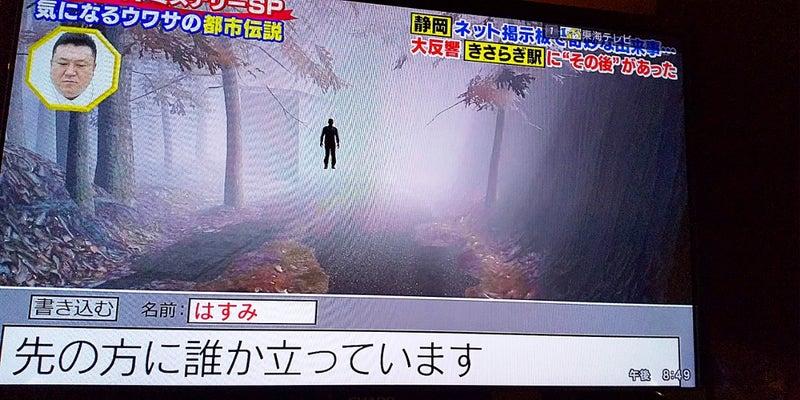 人目 きさらぎ 駅 5
