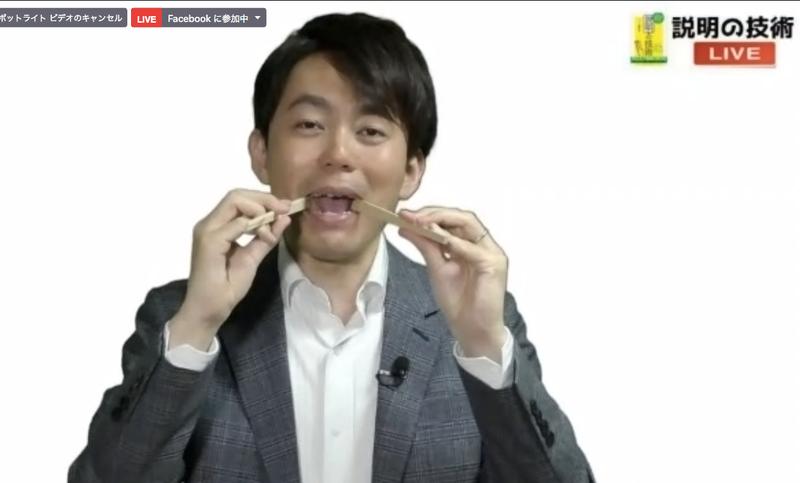 舌 割り箸 滑