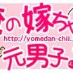 [4コマ]☆ネクタイ☆