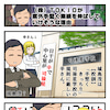 【算命学四コマ漫画】(株)TOKIOが案外手堅く業績を伸ばしていけそうな理由の画像