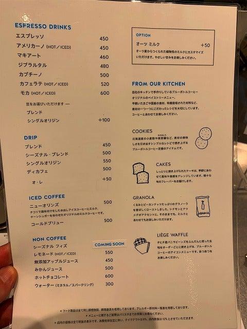 京都 ブルー ボトル コーヒー