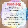 8月レッスン/イベント情報の画像