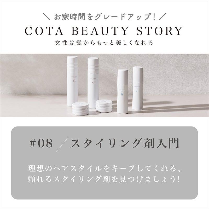 Beauty Story(#08 スタイリング剤入門)