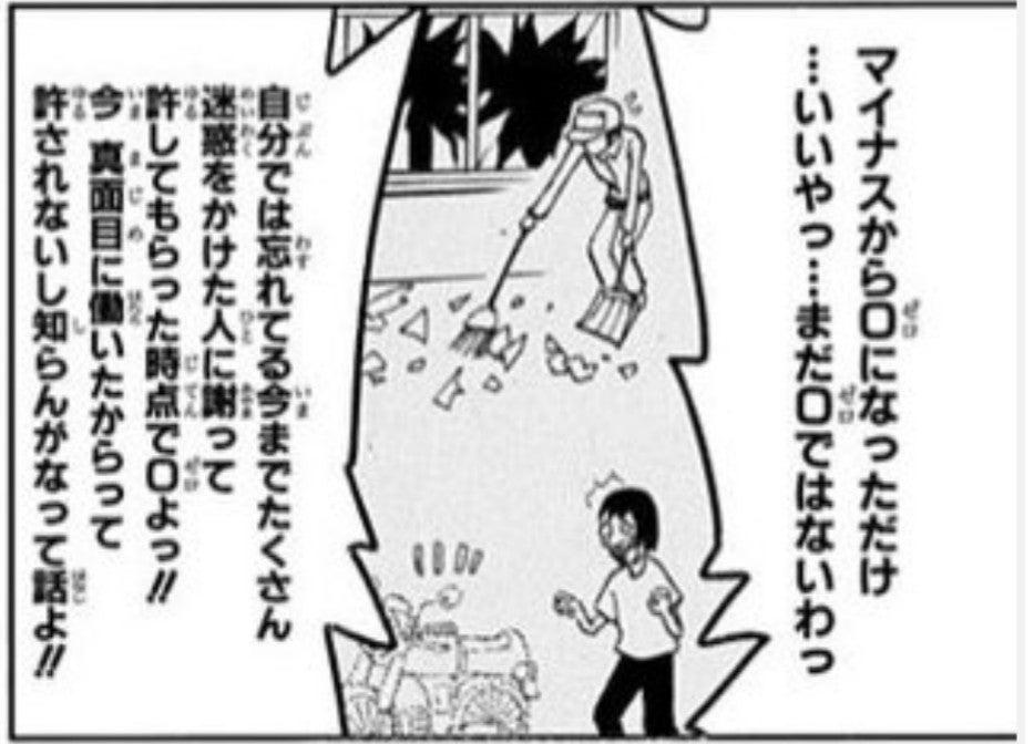 ヤンキー?バットボーイズ佐田正樹!画像 ...