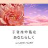 子宮推命の鑑定募集  (札幌対面orオンライン)の画像