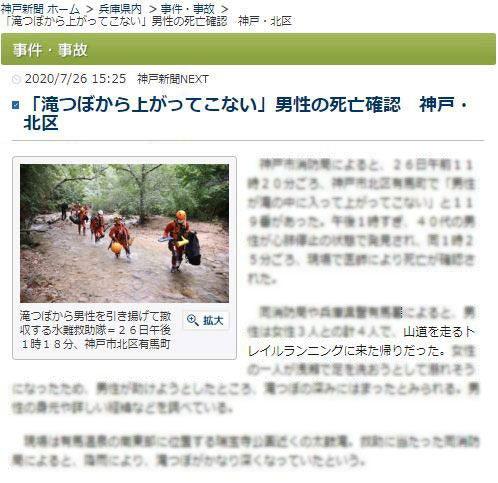 新聞 事件 事故 神戸 神戸新聞事件事故