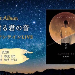 画像 【里地帰 BEST ALBUM発売記念 ONLINE LIVE 「星を射る君の音」】 の記事より