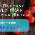 ズボラさんも、キチントさんも♪あなたに寄り添うおうちでパンを焼く暮らし♬ /Komugitoこむぎと-大阪・貝塚市-