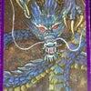 龍神シリーズ Vol53 睚眦の画像