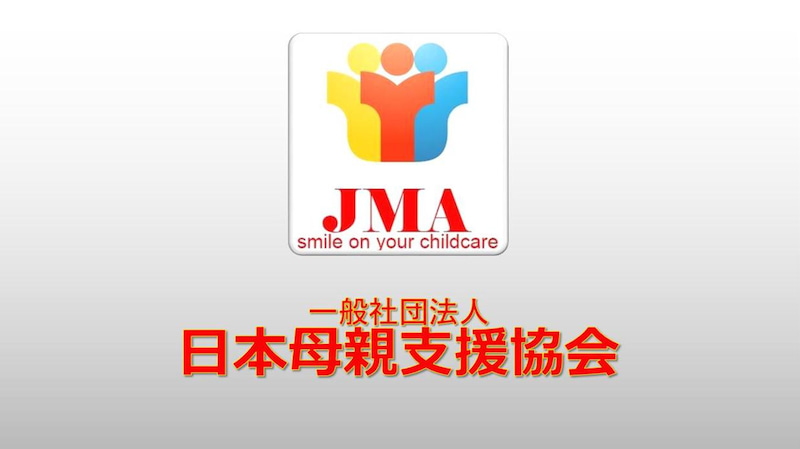 一般社団法人日本母親支援協会の看板