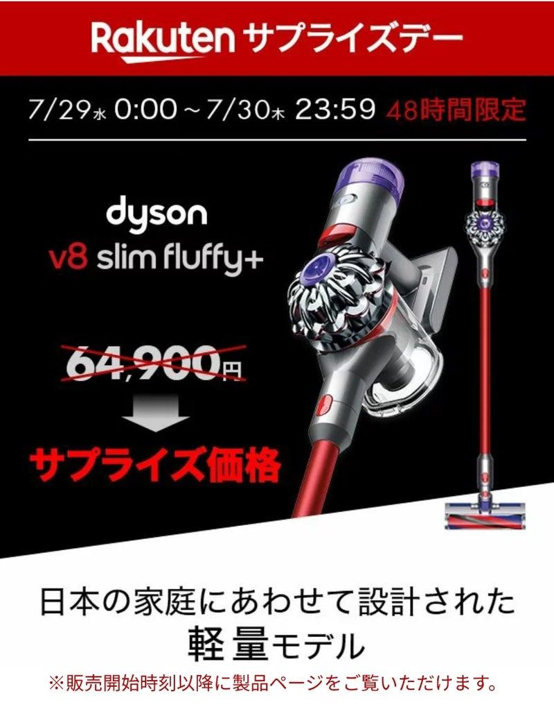 安値 最 v8 ダイソン スリム