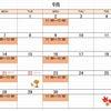 【2021年1月・2月】カリグラフィー・クイリング教室カレンダーの画像