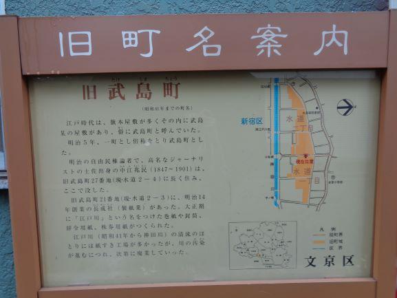 武島町 | 文京区を歩く