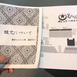 画像 10月24日(日)は大鎧着付講習会 参加者募集中!! の記事より 3つ目