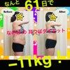 ☆2ヶ月で-11.0kg!!☆彡ダイエットモニター:もりんこchanの画像